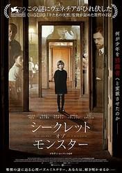 独裁者に変貌する少年の心の闇に迫る『シークレット・オブ・モンスター』ポスタービジュアル  - (C)COAL MOVIE LIMITED 2015