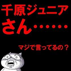 千原ジュニアの暴挙(?)で『2ちゃんねる』大激論! 美術館で飲食注意され激怒