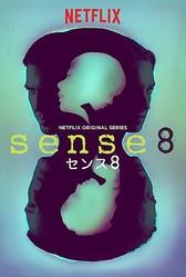 『センス8』