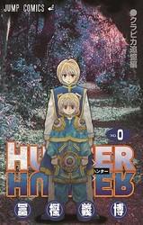 映画『HUNTER×HUNTER』入場者100万名に0巻を配布、冨樫義博一問一答も収録