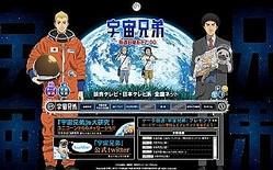 【春期アニメレビュー】夢を追いかける姿にグッとくるアニメ『宇宙兄弟』