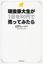 『現役東大生が1日を50円で売ってみたら』高野 りょーすけ KADOKAWA