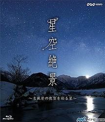 日本の名風景と星空が一体になった魅惑の世界! 『星空絶景』、3月28日発売