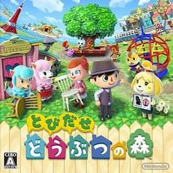【ネットトレンド】3DS「とびだせ どうぶつの森」60.3万本販売 3DSタイトルとしては歴代トップの出足
