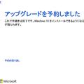Windows 10を予約する前の注意点「アップグレードできるか確認」