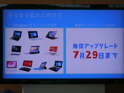 マイクロソフトがWindows 10への無償アップグレードを提供するのは7月29日まで。その後は有償となる。