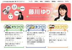 藤川優里の公式HP