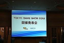 公式動画配信も開設! 「東京ゲームショウ2012」の開催が発表に