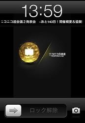 ニコ生iOSアプリが有料公式生放送で視聴可能に!バックグラウンド再生も実装