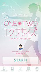 「ONE TWO エクササイズ」
