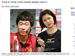 パク・チソン選手と日本バレーボール選手との熱愛説が再浮上!