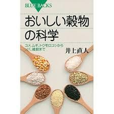 『おいしい穀物の科学 (ブルーバックス)』井上 直人 講談社