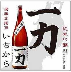 「復興支援酒 一力(いちから)」