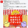 ユーキャンの新年ツイートが大荒れ 「日本死ね」への批判相次ぐ