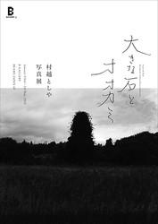 福島を撮り続ける写真家 村越としや個展「大きな石とオオカミ」ビームスで開催