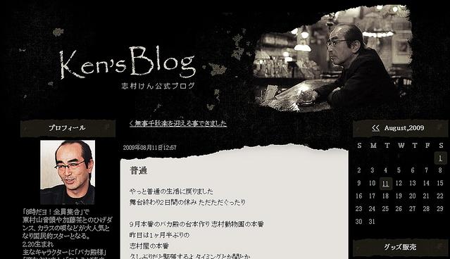 【トレビアン】志村けんのブログがリニューアル 「背景が黒くて少しビックリしました」