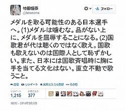 物議を呼んだ竹田氏のツイート