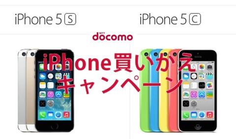 NTTドコモ、iPhone 5sおよびiPhone 5cを機種変更で月々サポートを約1 ...