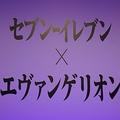「エヴァスマホ」をセブン-イレブンが独占販売 11月2日より受付開始