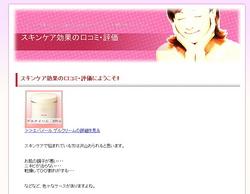 旧藤川優里議員のブログ 現在はスキンケアブログに