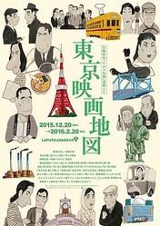 特集上映「東京映画地図」チラシビジュアル
