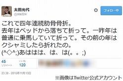 太田光代が4年連続の肋骨骨折、長井秀和と踊っていたら「バキッ」。
