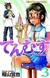 女子高生大食い奮闘記「てんむす」第3巻発売