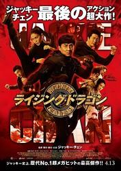『ライジング・ドラゴン』(c)2012 Jackie and JJ International Limited, Huayi Brothers Media Corporation and Emperor Film Production Co Limited   All rights reserved