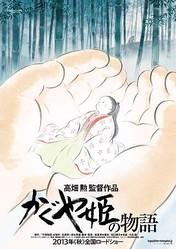 ジブリ最新作『かぐや姫の物語』が2013年秋に公開延期、絵コンテが完成せず