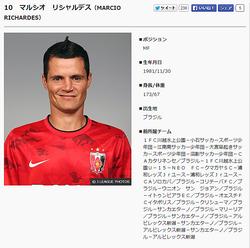 浦和レッズのマルシオ・リシャルデスは生粋の埼玉県人? Jリーグ公式サイトのプロフィール欄が話題に