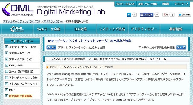 デジタルマーケティングラボがDMPを詳細に解説! データマネジメントプラットフォームとは?