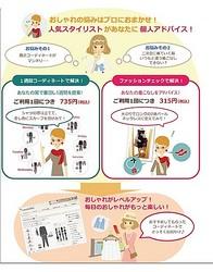 NTT子会社がスタイリストによる着こなしチェックサービス開始