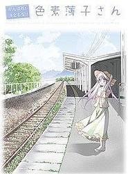 REXコミックス「がんばれ!消えるな!!色素薄子さん」第5巻発売