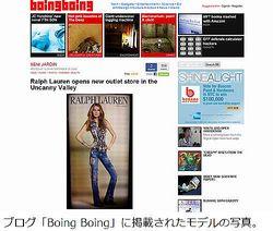 日本の広告のモデルが「細すぎ」と話題に、米有名ブランドが修正を謝罪。