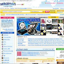 輸入代行サイト「セカイモン」、イギリスからの商品取引が1万件を突破