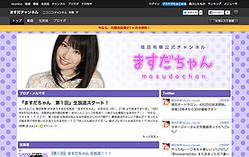 元AKB48増田有華が公式ニコニコチャンネル開設、初回放送は本日21:00から