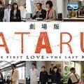 (C)2013劇場版「ATARU」製作委員会
