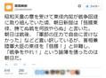 百田尚樹氏のツイート