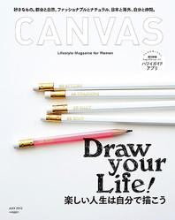 新ライフスタイル誌「キャンバス」創刊 ターゲットは海を愛するシティガール
