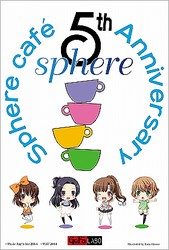 「Sphere Cafe 〜Sphere 5th Anniversary〜」