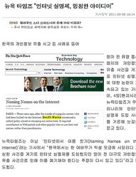 韓国のインターネット実名制、米紙が「マヌケなアイデア」と酷評