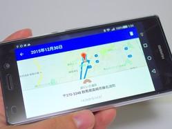 Googleマップでライフログが自動で記録できる! タイムライン機能がスゴイ理由