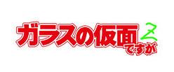 第2シーズン突入の『ガラスの仮面ですがZ』は美内すずえを怒らせるアニメ!?