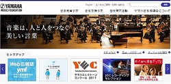 画像はヤマハ音楽振興会サイト スクリーンショット
