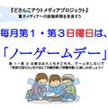 北海道教育委員会の「ノーゲームデー」にネットでは困惑の声