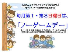 北海道教育委員会の「ノーゲームデー」呼びかけにネット上から困惑の声