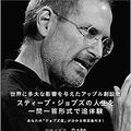 『偉人の選択100 スティーブ・ジョブズ(立東舎)』田中 イデア リットーミュージック