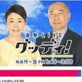 まさかのハプニングに視聴者あ然(画像は「グッディ!」公式サイトより)