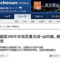 朝鮮日報が山口組を持ち上げる動機は不明