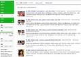 大橋アナの爆弾発言、韓国のニュースサイトで上位に浮上